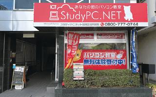 パソコン教室で開業StudyPC.NET