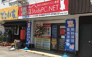 パソコン教室スクールで独立するならStudyPC.NET