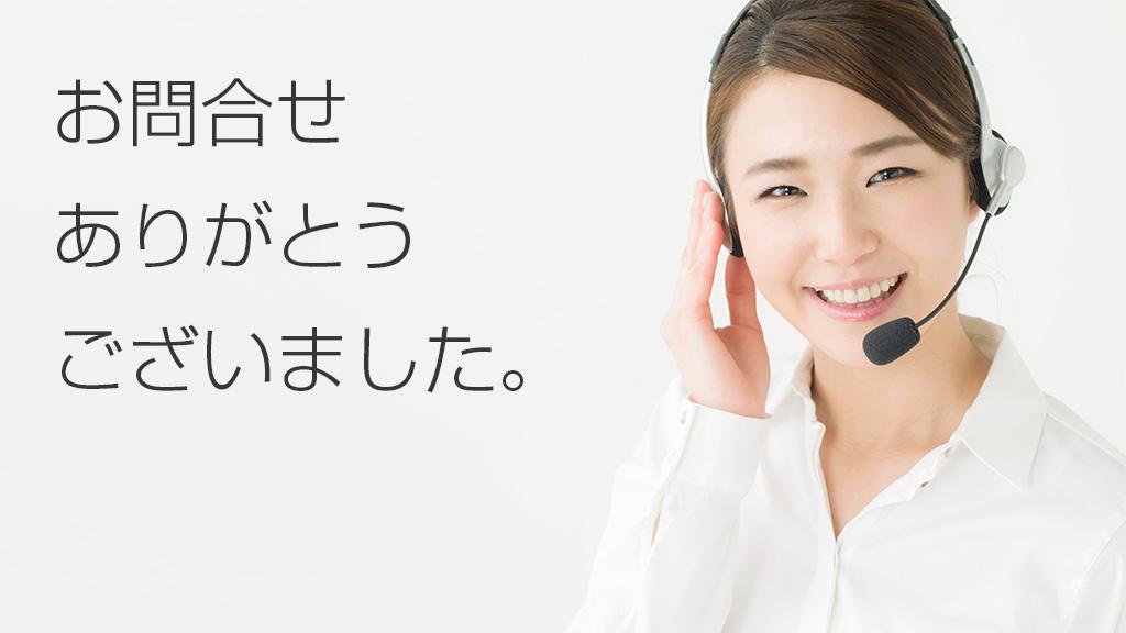 スタディPCネット聖蹟桜ヶ丘校に電話でお問い合わせ