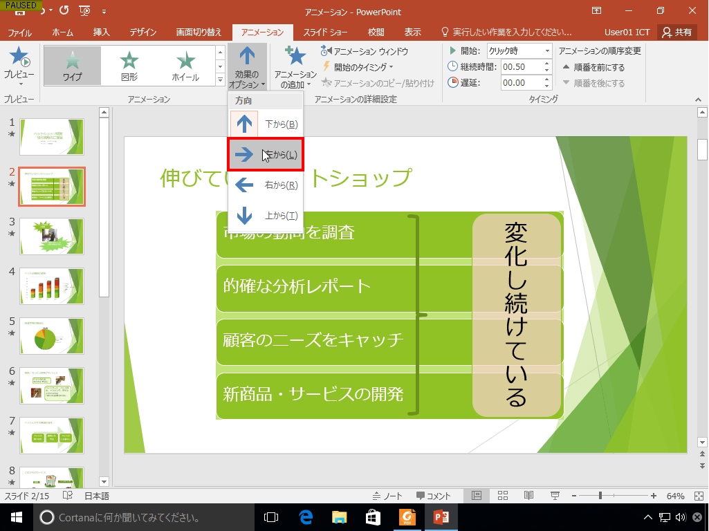 PowerPoint2016応用講座